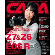 CAPA(キャパ) 2018年10月号(学研プラス) [電子書籍]