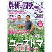 農耕と園芸 2018年10月号(誠文堂新光社) [電子書籍]