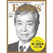 ForbesJapan 2017年11月号(リンクタイズ) [電子書籍]