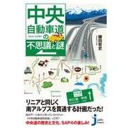 中央自動車道の不思議と謎(実業之日本社) [電子書籍]