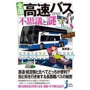 全国 高速バスの不思議と謎(実業之日本社) [電子書籍]