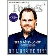 ForbesJapan 2018年7月号(リンクタイズ) [電子書籍]