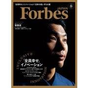 ForbesJapan 2018年8月号(リンクタイズ) [電子書籍]