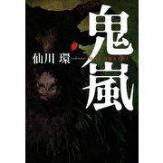 鬼嵐(小学館) [電子書籍]