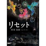リセット(双葉社) [電子書籍]