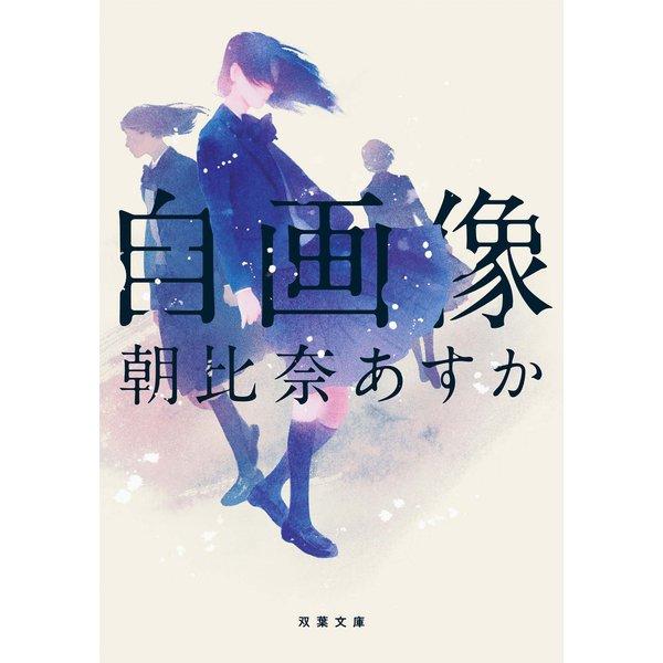 自画像(双葉社) [電子書籍]