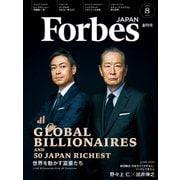ForbesJapan 2014年8月号(リンクタイズ) [電子書籍]