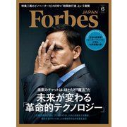 ForbesJapan 2016年6月号(リンクタイズ) [電子書籍]