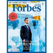 ForbesJapan 2017年6月号(リンクタイズ) [電子書籍]