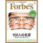 ForbesJapan 2018年3月号(リンクタイズ) [電子書籍]