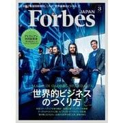 ForbesJapan 2017年3月号(リンクタイズ) [電子書籍]
