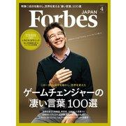 ForbesJapan 2017年4月号(リンクタイズ) [電子書籍]