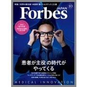 ForbesJapan 2017年10月号(リンクタイズ) [電子書籍]