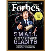 ForbesJapan 2018年4月号(リンクタイズ) [電子書籍]