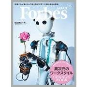 ForbesJapan 2018年5月号(リンクタイズ) [電子書籍]