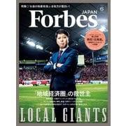 ForbesJapan 2018年6月号(リンクタイズ) [電子書籍]