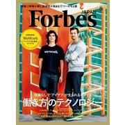 ForbesJapan 2017年5月号(リンクタイズ) [電子書籍]