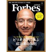 ForbesJapan 2017年7月号(リンクタイズ) [電子書籍]