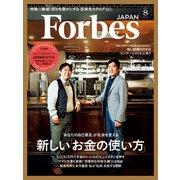ForbesJapan 2017年8月号(リンクタイズ) [電子書籍]