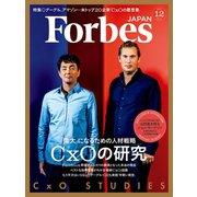 ForbesJapan 2017年12月号(リンクタイズ) [電子書籍]