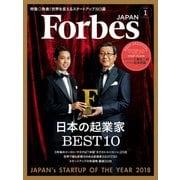 ForbesJapan 2018年1月号(リンクタイズ) [電子書籍]