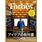 ForbesJapan 2016年12月号(リンクタイズ) [電子書籍]