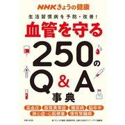 NHKきょうの健康 血管を守る250のQ&A事典(主婦と生活社) [電子書籍]