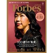 ForbesJapan 2018年9月号(リンクタイズ) [電子書籍]