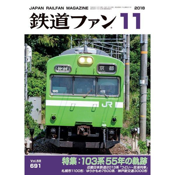 鉄道ファン2018年11月号(交友社) [電子書籍]