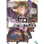 Re:ゼロから始める異世界生活 17(KADOKAWA) [電子書籍]