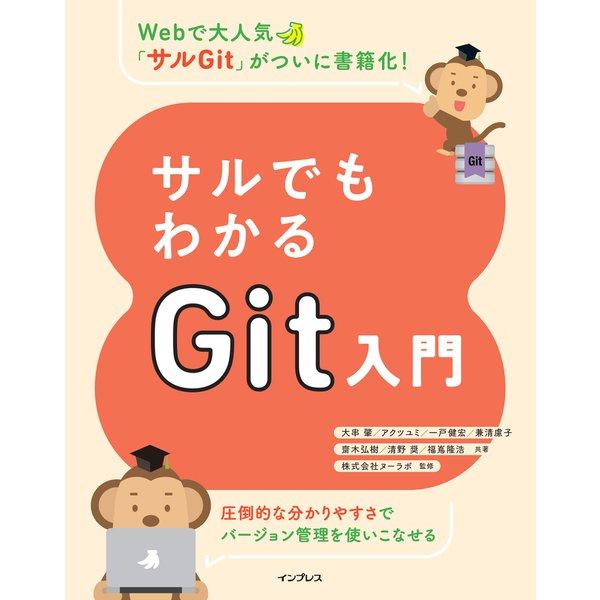 サルでもわかるGit入門(インプレス) [電子書籍]