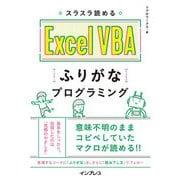 スラスラ読める Excel VBAふりがなプログラミング(インプレス) [電子書籍]