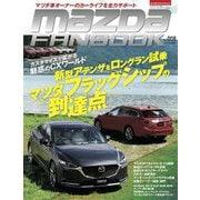 MAZDA FANBOOK Vol.008(芸文社) [電子書籍]