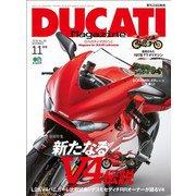 DUCATI Magazine Vol.89 2018年11月号(エイ出版社) [電子書籍]