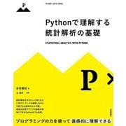 Pythonで理解する統計解析の基礎(技術評論社) [電子書籍]