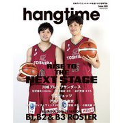 hangtime Issue.009(芸文社) [電子書籍]