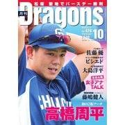 月刊 Dragons ドラゴンズ 2018年10月号(中日新聞社) [電子書籍]