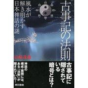 古事記の法則 風水が解き明かす日本神話の謎(東京書籍) [電子書籍]