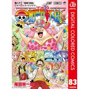 ONE PIECE カラー版 83(集英社) [電子書籍]