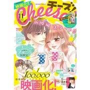 Cheese! 2018年11月号(2018年9月22日発売)(小学館) [電子書籍]
