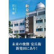 新発田と安兵衛(東洋出版) [電子書籍]