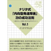 ナリタ式「内向型発達障害」29の成功法則 Vol.1(ブレストストローク) [電子書籍]