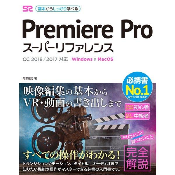 Premiere Pro スーパーリファレンス CC 2018/2017対応(ソーテック社) [電子書籍]