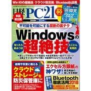 日経PC21(ピーシーニジュウイチ) 2018年11月号(日経BP社) [電子書籍]