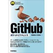 GitHubポケットリファレンス(技術評論社) [電子書籍]