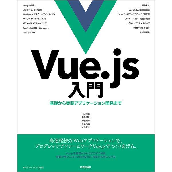 Vue.js入門 基礎から実践アプリケーション開発まで(技術評論社) [電子書籍]