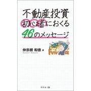 不動産投資 初心者におくる46のメッセージ(幻冬舎) [電子書籍]