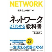 ネットワークがよくわかる教科書(SBクリエイティブ) [電子書籍]