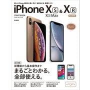 iPhone XS/XS Max & XRスタートブック(SBクリエイティブ) [電子書籍]