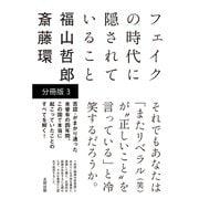 フェイクの時代に隠されていること 【分冊版 3 】(太田出版) [電子書籍]